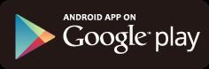 Google play Storeからダウンロード!