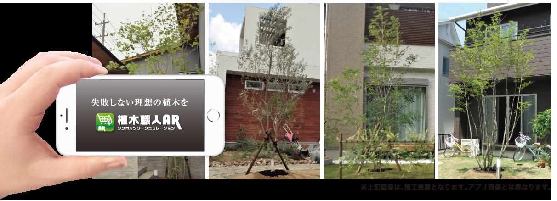 AR(拡張現実)技術を使って 誰でもカンタンに植栽イメージを360°どの方向からも 確認できる植栽シミュレーションアプリです。