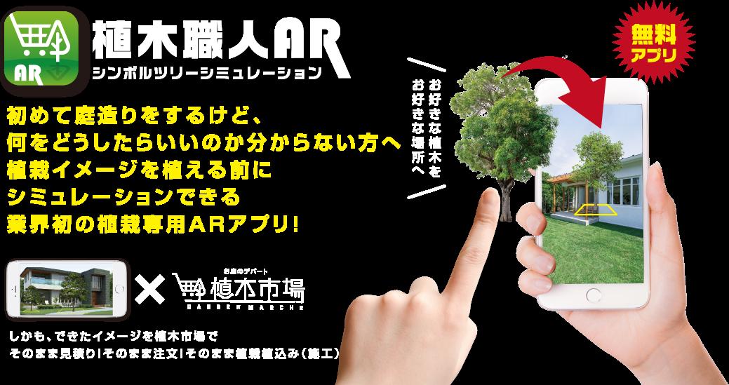 植木職人ARは、初めて庭造りをするけど、 何をどうしたらいいのか分からない方へ 植栽イメージを植える前に シミュレーションできる 業界初の植栽専用ARアプリ!しかも、できたイメージを植木市場で そのまま見積り!そのまま注文!そのまま植栽植込み(施工)!
